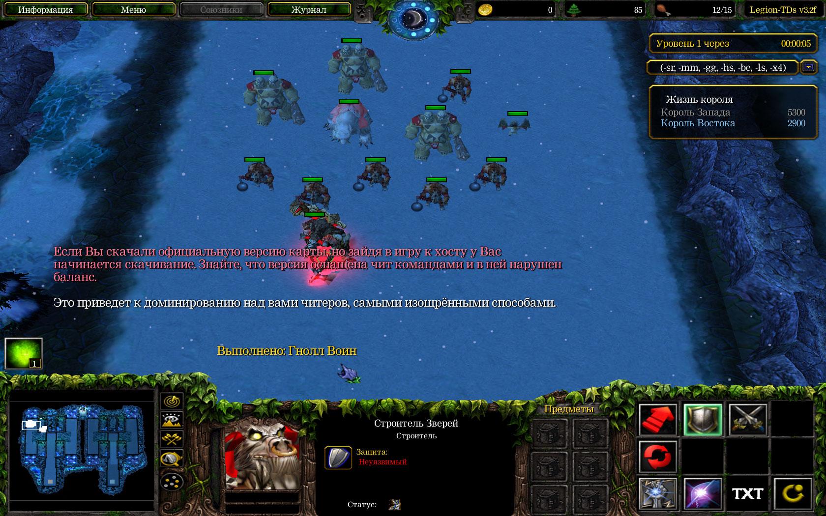 Карта Legion TD Season для игры Warcraft 3